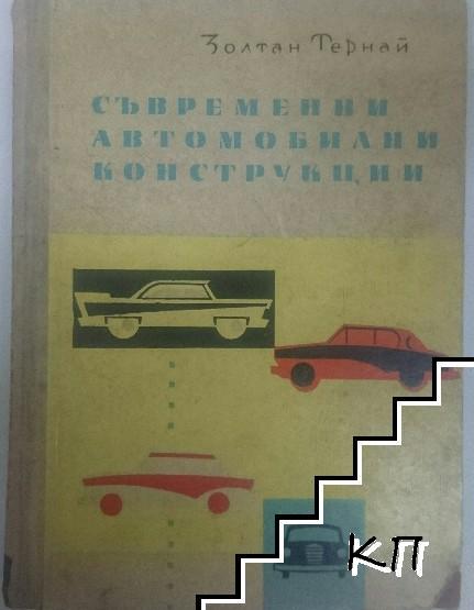 Съвременни автомобилни конструкции