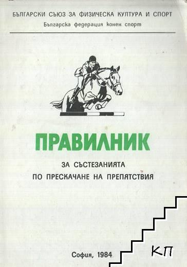 Правилник за състезанията по прескачане на препятствия