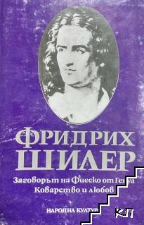 Заговорът на Фиеско от Генуа. Коварство и любов