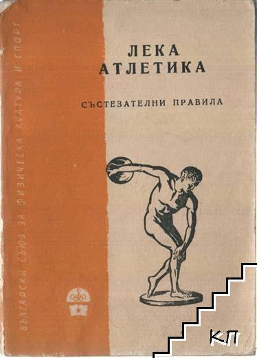 Лека атлетика: Състезателни правила