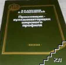 Прессовщик-вулканизаторщик широкого профиля