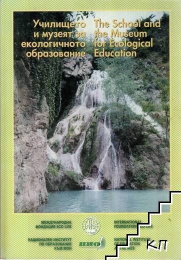 Училището и музеят за екологичното образование. Книга 2 / The school and the museum for ecological education. Book 2