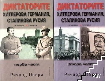 Диктаторите. Хитлерова Германия, Сталинова Русия. Книга 1-2