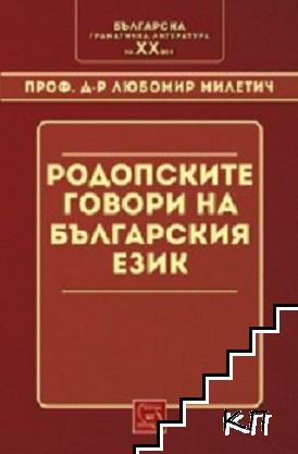 Родопските говори на българския език