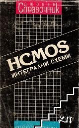 HCMOS интегрални схеми