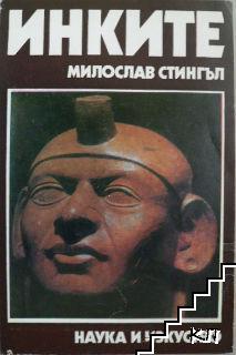 Инките