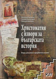 Христоматия с извори за българската история