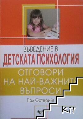 Въведение в детската психология