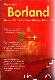Borland C ++ 4.5 и Object Windows Library 2.0