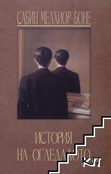 История на огледалото