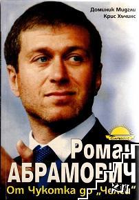 """Роман Абрамович: От Чукотка до """"Челси"""""""