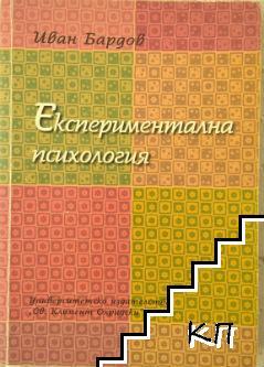 Експериментална психология. Част 2