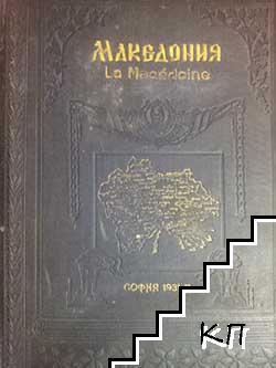 "Албум-алманах ""Македония"""