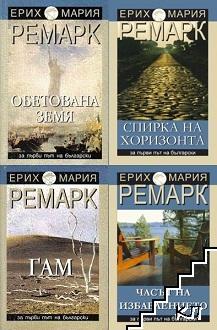 Ерих Мария Ремарк. Комплект от четири книги