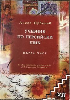 Учебник по персийски език. Част 1