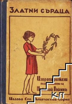 Златни сърдца / Книга за доброто и злото