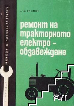 Ремонт на тракторното електрообзавеждане