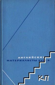 Английские материалисты XVIII века. В трех томах. Том 1