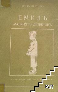 Емилъ - малкиятъ детективъ