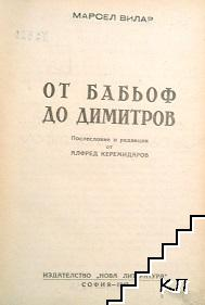 От Бабьоф до Димитров