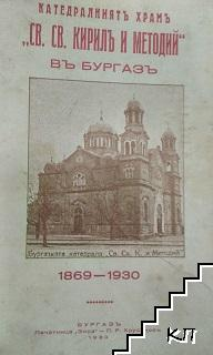 """Катедралниятъ храмъ """"Св. св. Кирилъ и Методий"""" въ Бургазъ"""