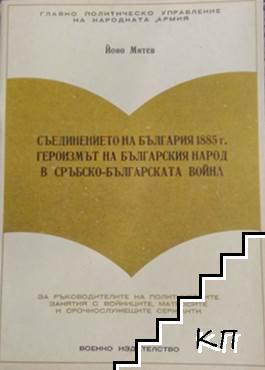 Съединението на България 1885 г. Героизмът на българския народ в Сръбско-българската война