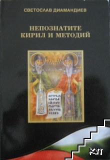 Непознатите Кирил и Методий