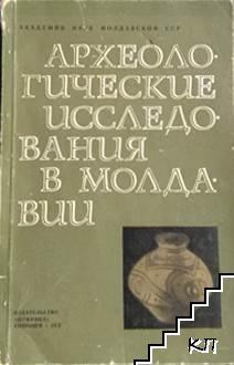 Археологические исследования в Молдавии в 1968-1969 г.