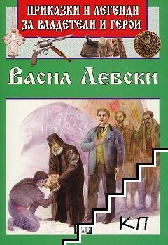 Приказки и легенди за владетели и герои: Васил Левски