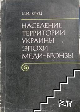 Население территории Украины эпохи меди-бронзы