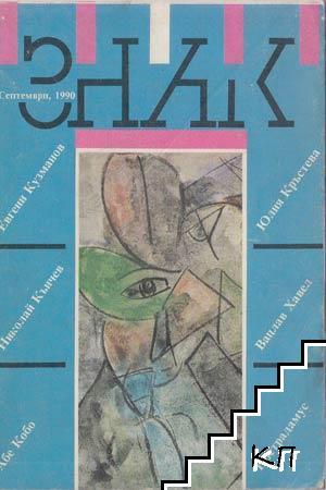Знак. Бр. 9 / 1990