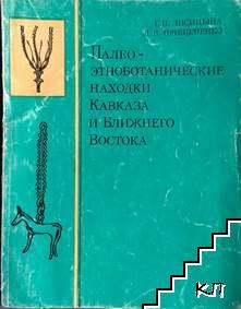 Палео-этноботанические находки Кавказа и Ближнего Востока
