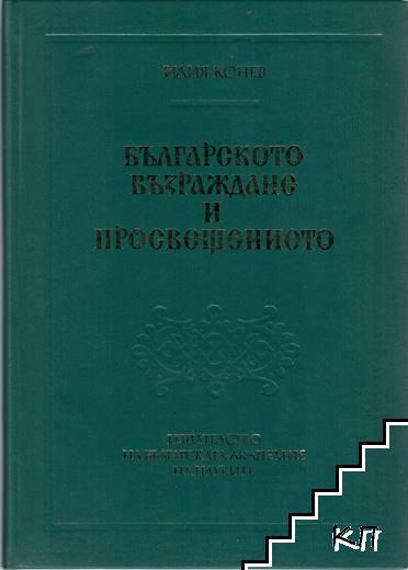 Българското възраждане и Просвещението