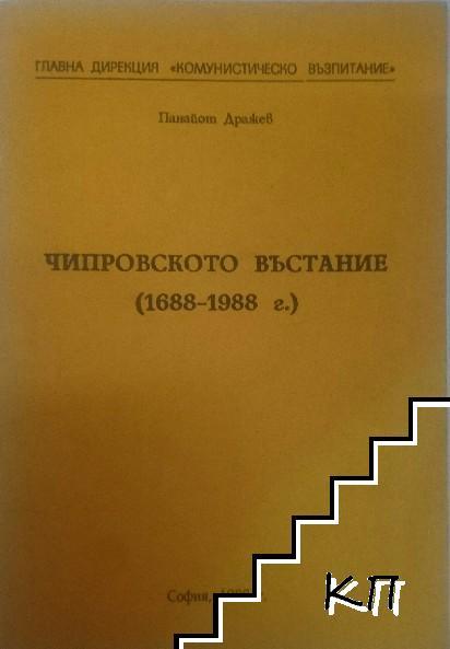 Чипровското въстание (1688-1988 г.)