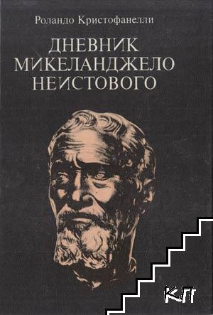 Дневник Микеланджело Неистового