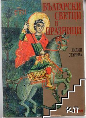Български светци и празници
