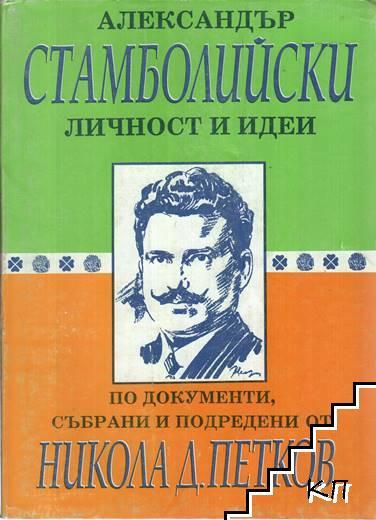 Александър Стамболийски - личност и идеи