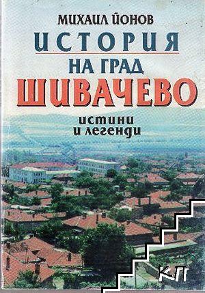 История на град Шивачево