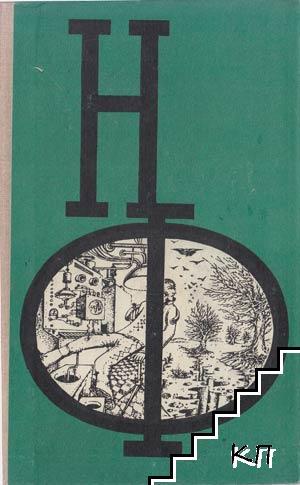 Сборник научной фантастики. Вып. 17