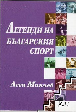 Легенди на българския спорт