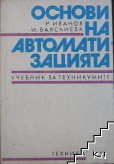 Основи на автоматизацията