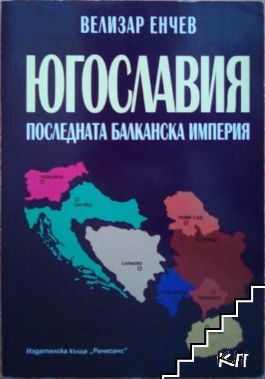Югославия: Последната балканска империя