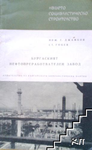Бургаският нефтопреработвателен завод