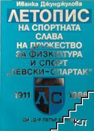 "Летопис на спортната слава на дружество за физкултура и спорт ""Левски-Спартак"" 1911-1986"