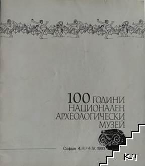 100 години Национален археологически музей