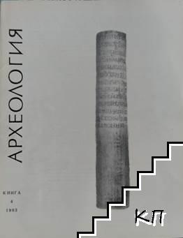 Археология. Книга 4