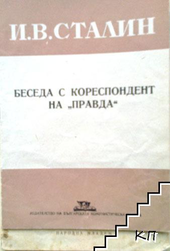 """Беседа с кореспондент на """"Правда"""""""