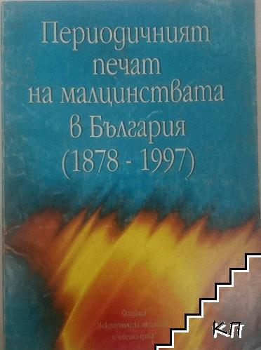 Периодичният печат на малцинствата в България (1878-1997)