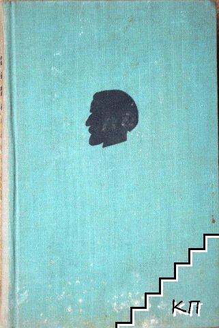 Събрани съчинения в дванадесет тома. Том 4: Дим. Целина