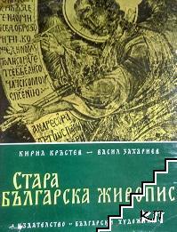 Стара българска живопис
